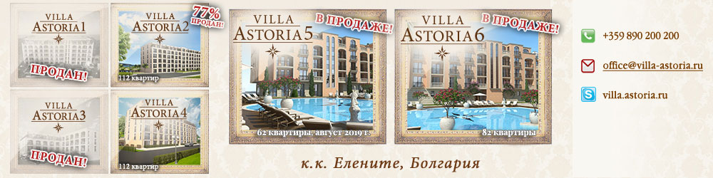 Villa-Astoria